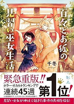 百々とお狐の見習い巫女生活 (SKYHIGH文庫)
