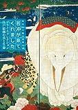若冲が来てくれました‐プライスコレクション江戸絵画の美と生命