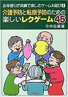 介護予防と転倒予防のための楽しいレクゲーム45 (お年寄りが笑顔で楽しむゲーム&遊び)