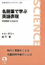 名随筆で学ぶ英語表現: 寺田寅彦 in English (岩波科学ライブラリー 304)
