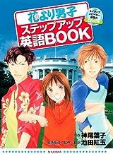 花より男子ステップアップ英語BOOK (集英社ガールズコミックススペシャル)