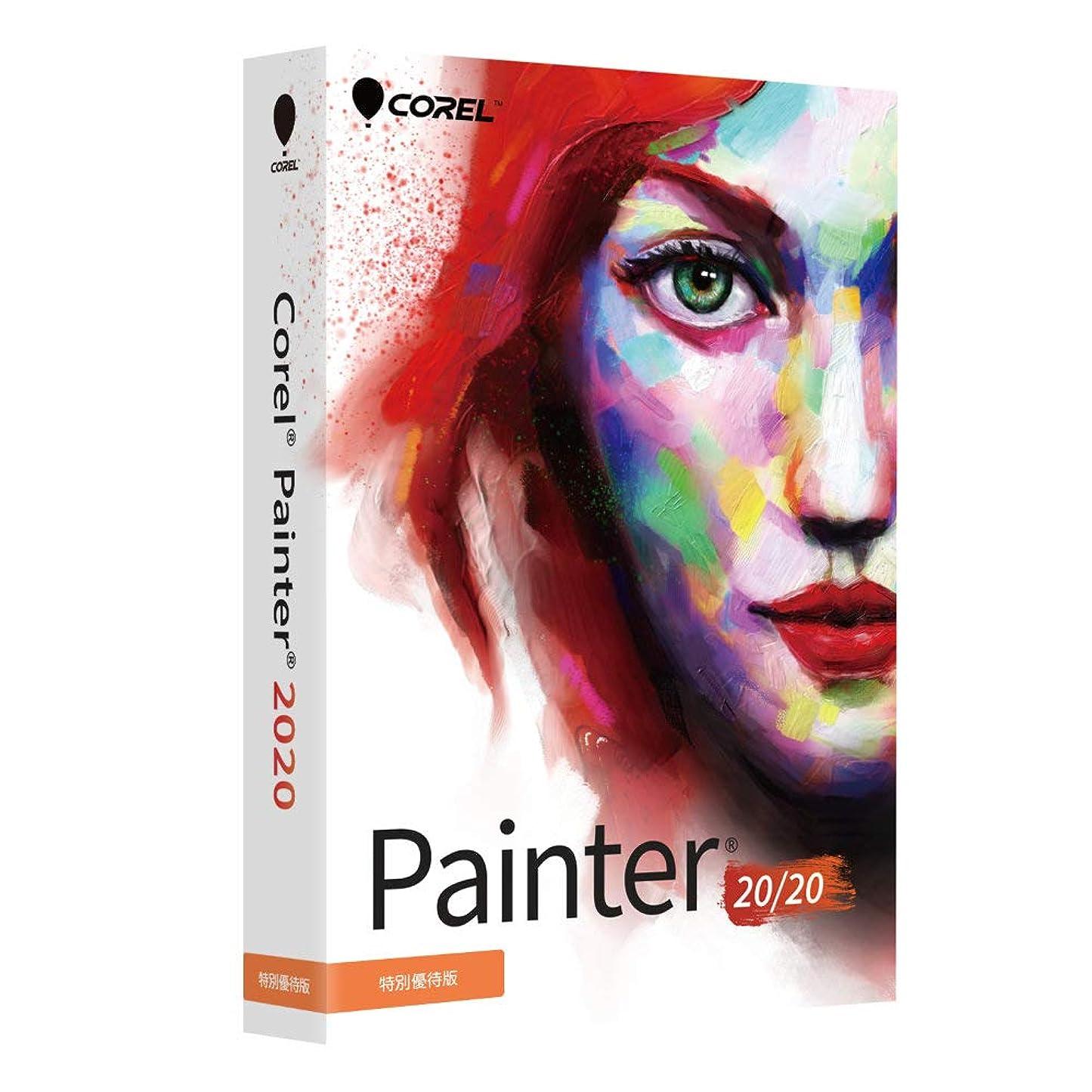 あいまいさキルス最終Corel Painter 2020 特別優待版