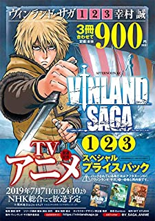 【Amazon.co.jp限定】ヴィンランド・サガ 1-3巻 3冊セット