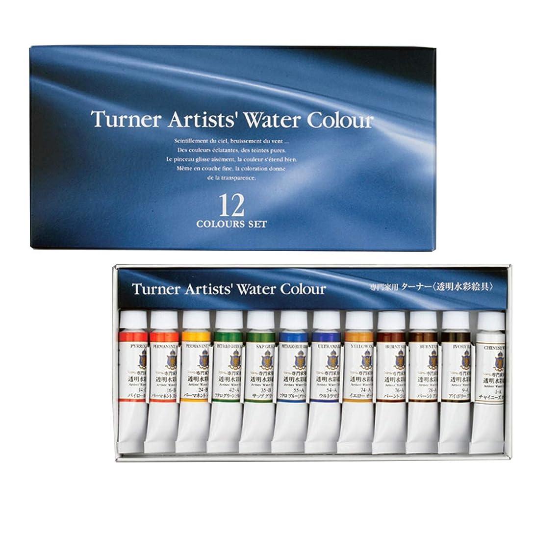 締めるフィクション保守的ターナー 専門家用透明水彩絵具 12色セット