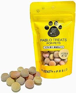 PABLO パブロ 国産 パステルボーロ 無添加 小麦粉不使用 犬用 おやつ 30g