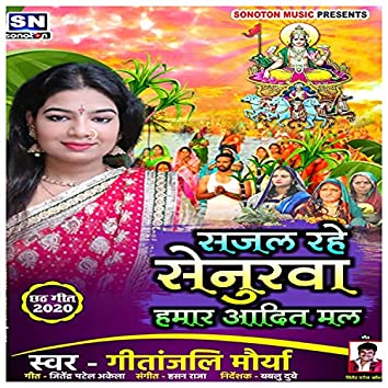 Sajal Rahe Senurwa Hamar Daitya Mal (Bhojpuri Chhath Geet)