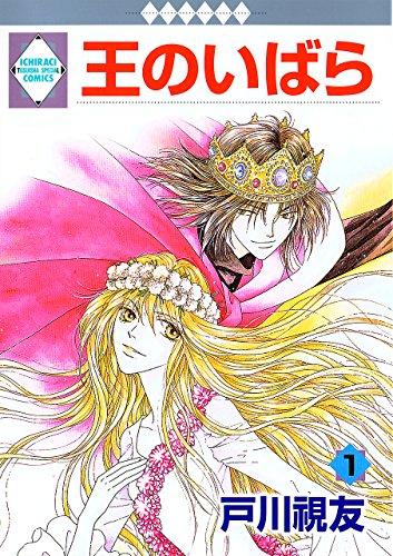 王のいばら(1) (冬水社・いち*ラキコミックス) (いち・ラキ・コミックス)の詳細を見る