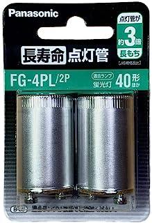 パナソニック 長寿命点灯管 【品番】(P)FG4PL2P