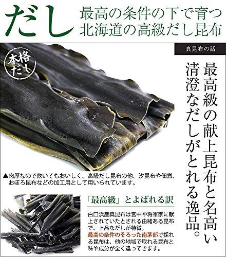 函館梶原昆布店『真昆布切葉白口浜業務用』