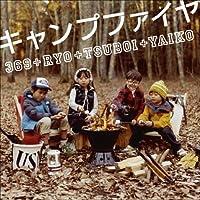 CAMP FIRE by 369 + RYO + TSUBOI + YAIKO (2009-01-28)