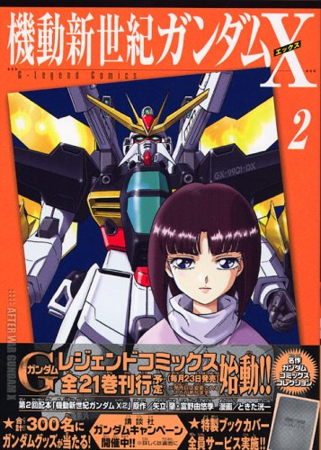 新装版 機動新世紀ガンダムX(2) (KCデラックス) - ときた 洸一, 矢立 肇, 富野 由悠季