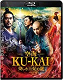空海―KU-KAI―美しき王妃の謎[Blu-ray/ブルーレイ]