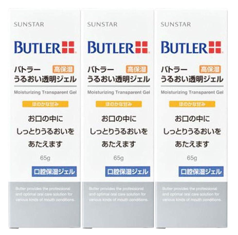 請求ポルティコ確認するサンスター バトラー(BUTLER) うるおい透明ジェル 65g × 3本