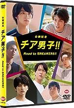 公開記念 チア男子!! Road to BREAKERS!! [DVD]