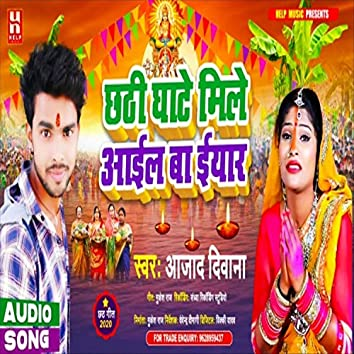 Chhathi Ghate Mile Aail Ba Iyaar