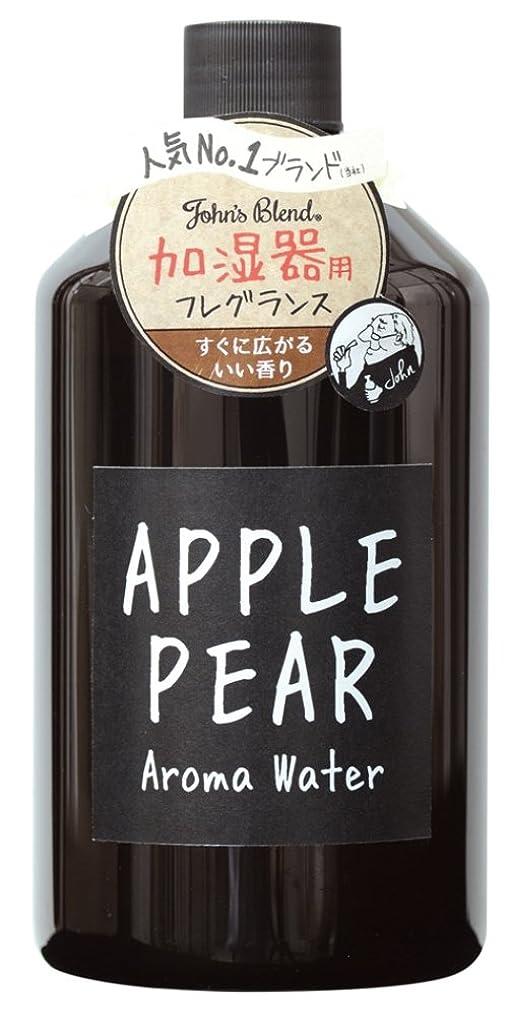 付き添い人遊具防腐剤Johns Blend アロマウォーター 加湿器 用 480ml アップルペアー の香り OA-JON-7-4