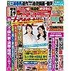 女性セブン 2020年 8月20日・27日合併号 [雑誌] 週刊女性セブン
