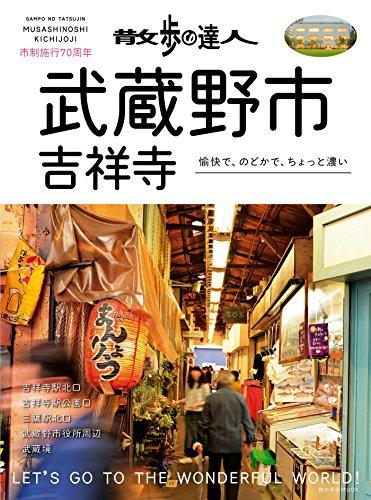散歩の達人 武蔵野市・吉祥寺 (交通新聞社)