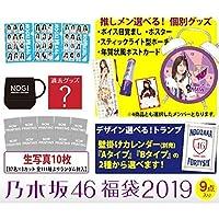 うまじ様 乃木坂46 2019年度 福袋 齋藤飛鳥