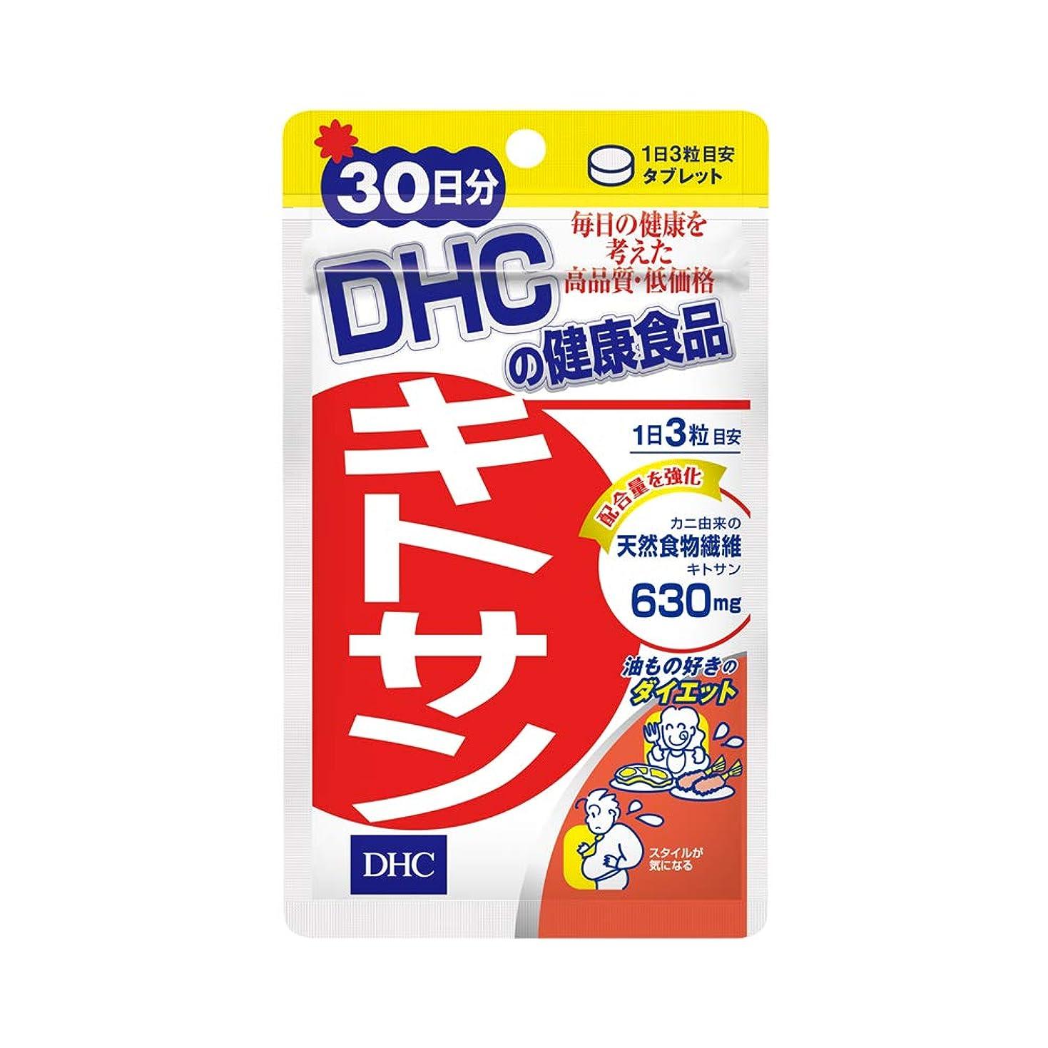 消費好み正当なDHC キトサン 30日分