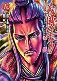 義風堂々!!直江兼続 ~前田慶次花語り~ 5 (ゼノンコミックス)