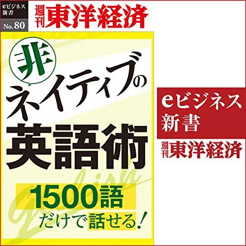 『非ネイティブの英語術(週刊東洋経済eビジネス新書No.080)』のカバーアート