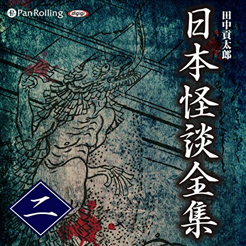 『日本怪談全集 二』のカバーアート