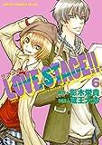 LOVE STAGE!!(6) (あすかコミックスCL-DX)