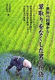 世界の田畑から 草取りをなくした男の物語―ダイコンのくびれから除草剤処理層理論を確立し数々の除草剤を開発した竹松哲夫の業績
