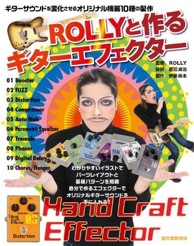ROLLYと作るギターエフェクター: ギターサウンドを変化させるオリジナル機器10種の製作