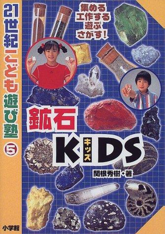 鉱石KIDS (21世紀こども遊び塾)の詳細を見る