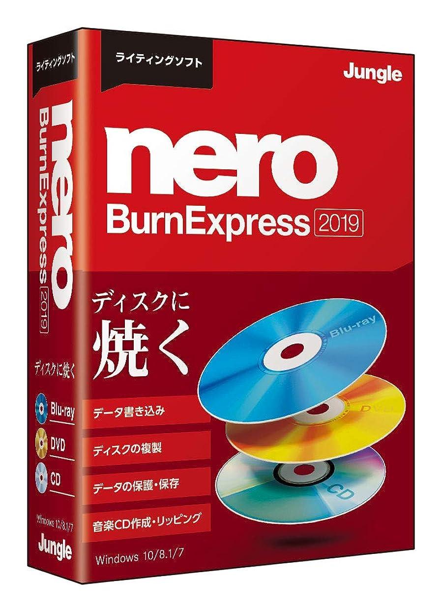 八百屋アンドリューハリディ全部ジャングル Nero BurnExpress 2019