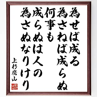 上杉鷹山の名言書道色紙『為せば成る為さねば成らぬ何事も成らぬは人の為さぬなりけり』額付き/受注後直筆(千言堂)Z0033