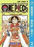 ONE PIECE モノクロ版【期間限定無料】 2 (ジャンプコミックスDIGITAL)