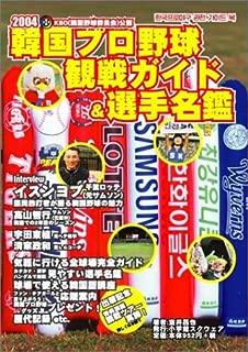 韓国プロ野球観戦ガイド&選手名鑑―KBO(韓国野球委員会)公認 (2004)