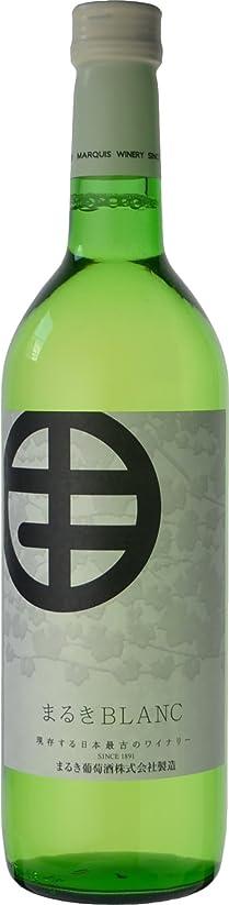 答え診断するペストまるき葡萄酒 まるきブラン [ 白ワイン 中辛口 日本 720ml ]