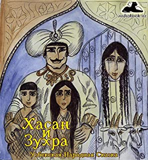 Couverture de Хасан и Зухра [Hassan and Zuhra]