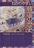 わかりやすい韓国の歴史 (世界の教科書シリーズ)
