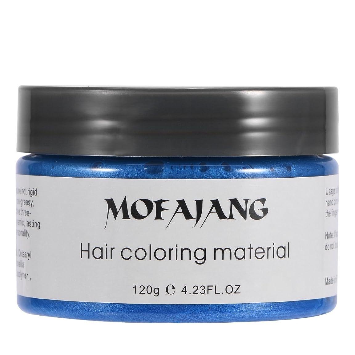 詳細にソーセージシリンダー男性女性使い捨て染毛泥美容クリームヘアスタイリング着色ワックス120ミリリットル(青)