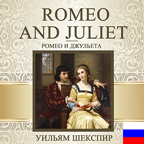 Romeo and Juliet [Russian Edition] audiobook cover art