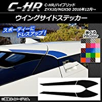 AP ウイングサイドステッカー カーボン調 トヨタ C-HR NGX10/NGX50 ハイブリッド可 ホワイト AP-CF1089-WH 入数:1セット(4枚)