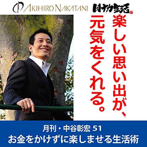 『月刊・中谷彰宏51「楽しい思い出が、元気をくれる。」――お金をかけずに楽しませる生活術』のカバーアート
