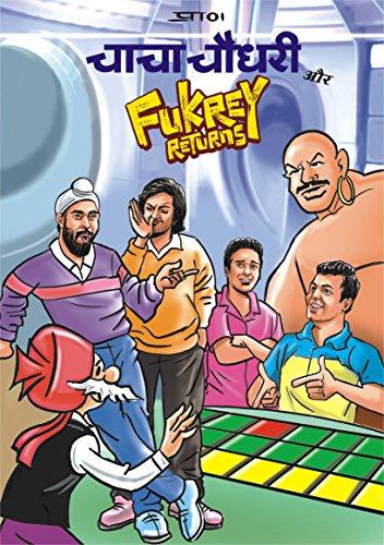 Chacha Chaudhry Aur Fukrey Returns (चाचा चौधरी और फुकरे रिटर्न्स) in pdf