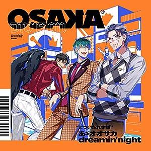"""あゝオオサカdreamin'night"""""""
