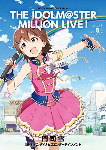 アイドルマスター ミリオンライブ! (5) (ゲッサン少年サンデーコミックス)の詳細を見る