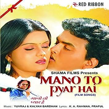 Mano To Pyar Hai