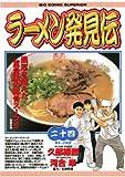 ラーメン発見伝(24) (ビッグコミックス)