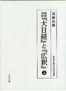 蔵漢対照『大日経』と『広釈』 上 (蓮花寺仏教研究所研究叢書)