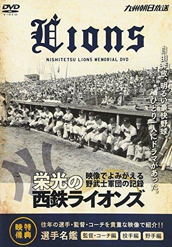 栄光の西鉄ライオンズ [DVD]