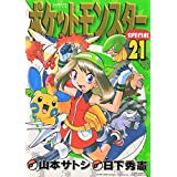Pocket Monsters Special Vol.21 (Manga) by Shogakukan(1905-06-27)